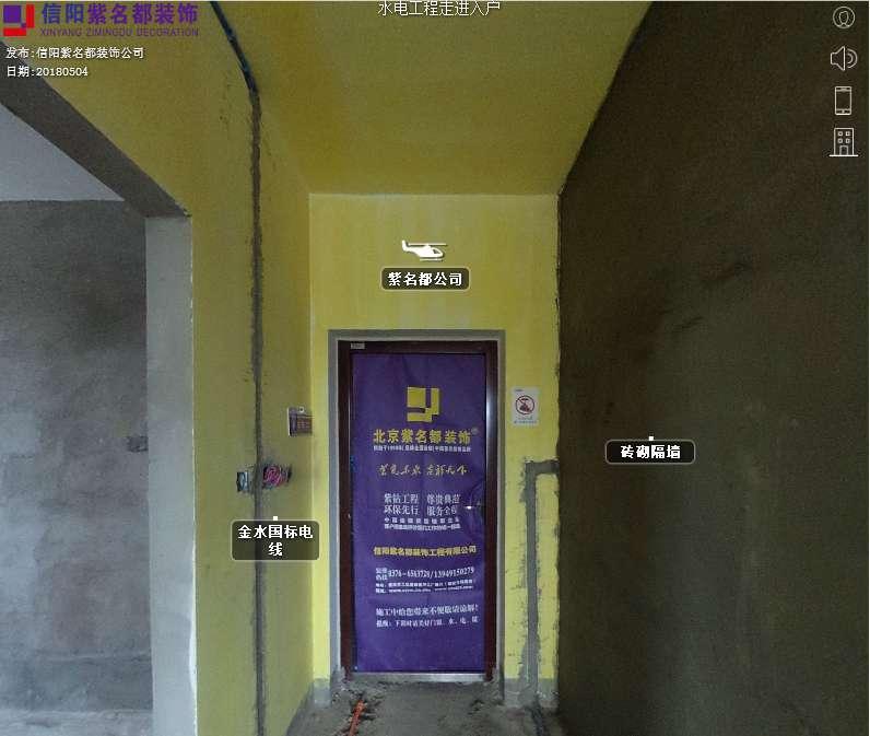 水电完工备案  香榭华庭 BOB体育APP官网紫名都装饰