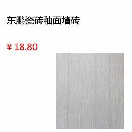BOB体育APP官网东鹏瓷砖