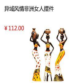 BOB体育APP官网新款家居 书房人物装饰品 异域风情非洲女人摆件 创意特色 树脂工艺品 软装饰摆设
