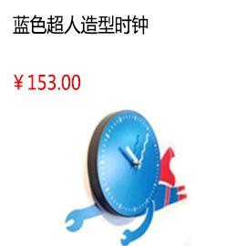 BOB体育APP官网蓝色超人造型特色时钟 时尚简约卡通挂钟 客厅卧室儿童房装饰钟表