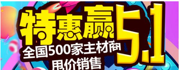BOB体育APP官网装修活动特惠赢5.1