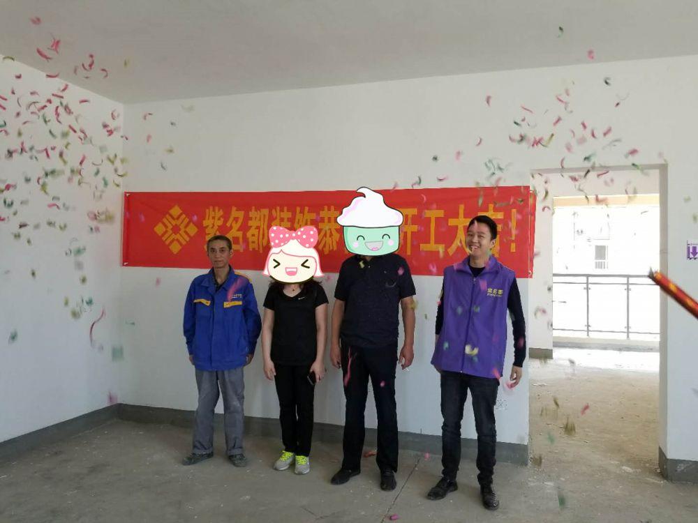 今日恭祝香榭华庭李女士开工大吉